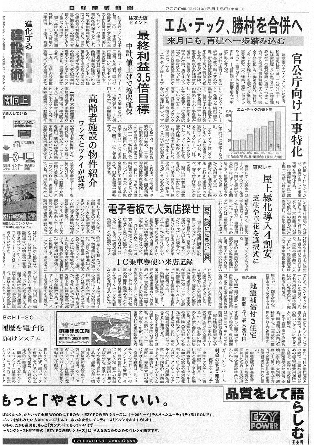 http://www.yashiro-kensetsu.co.jp/20090318_2_l.jpg