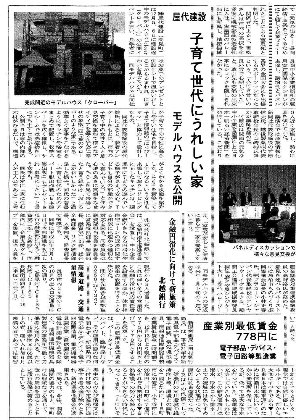 http://www.yashiro-kensetsu.co.jp/20091210_l.jpg