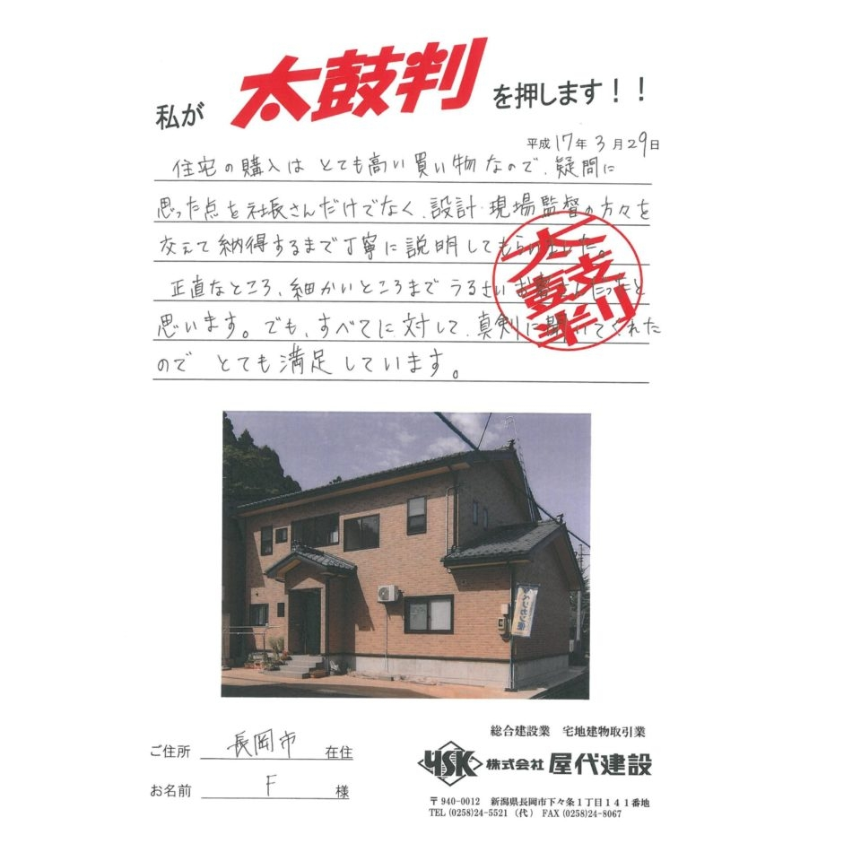 http://www.yashiro-kensetsu.co.jp/voice1-2.jpg