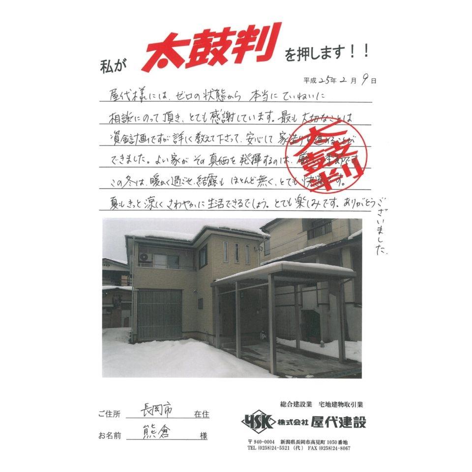 http://www.yashiro-kensetsu.co.jp/voice15-2.jpg