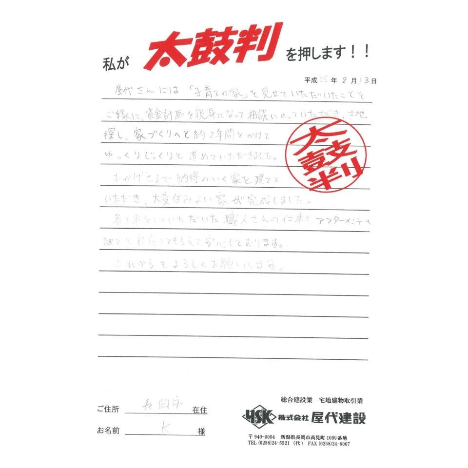 http://www.yashiro-kensetsu.co.jp/voice16-2.jpg