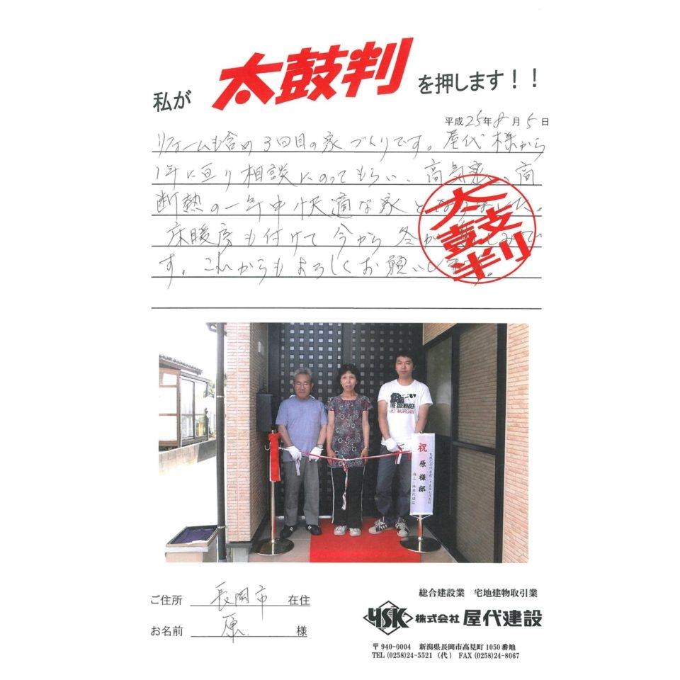 http://www.yashiro-kensetsu.co.jp/voice17-2.jpg