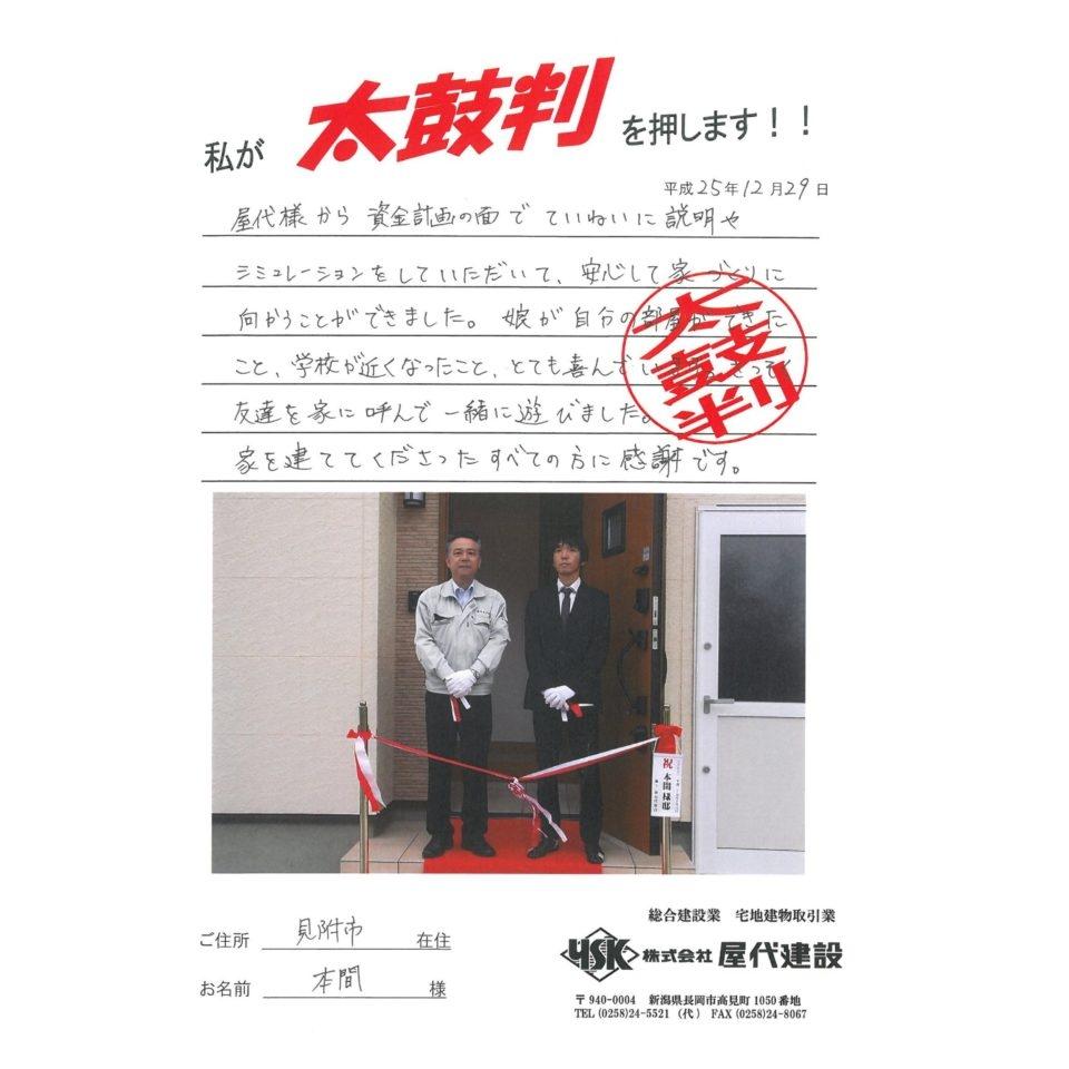 http://www.yashiro-kensetsu.co.jp/voice18-2.jpg