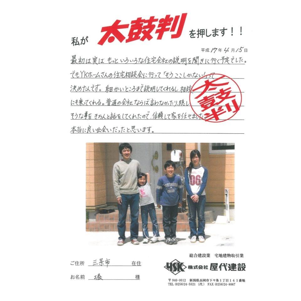 http://www.yashiro-kensetsu.co.jp/voice2-2.jpg