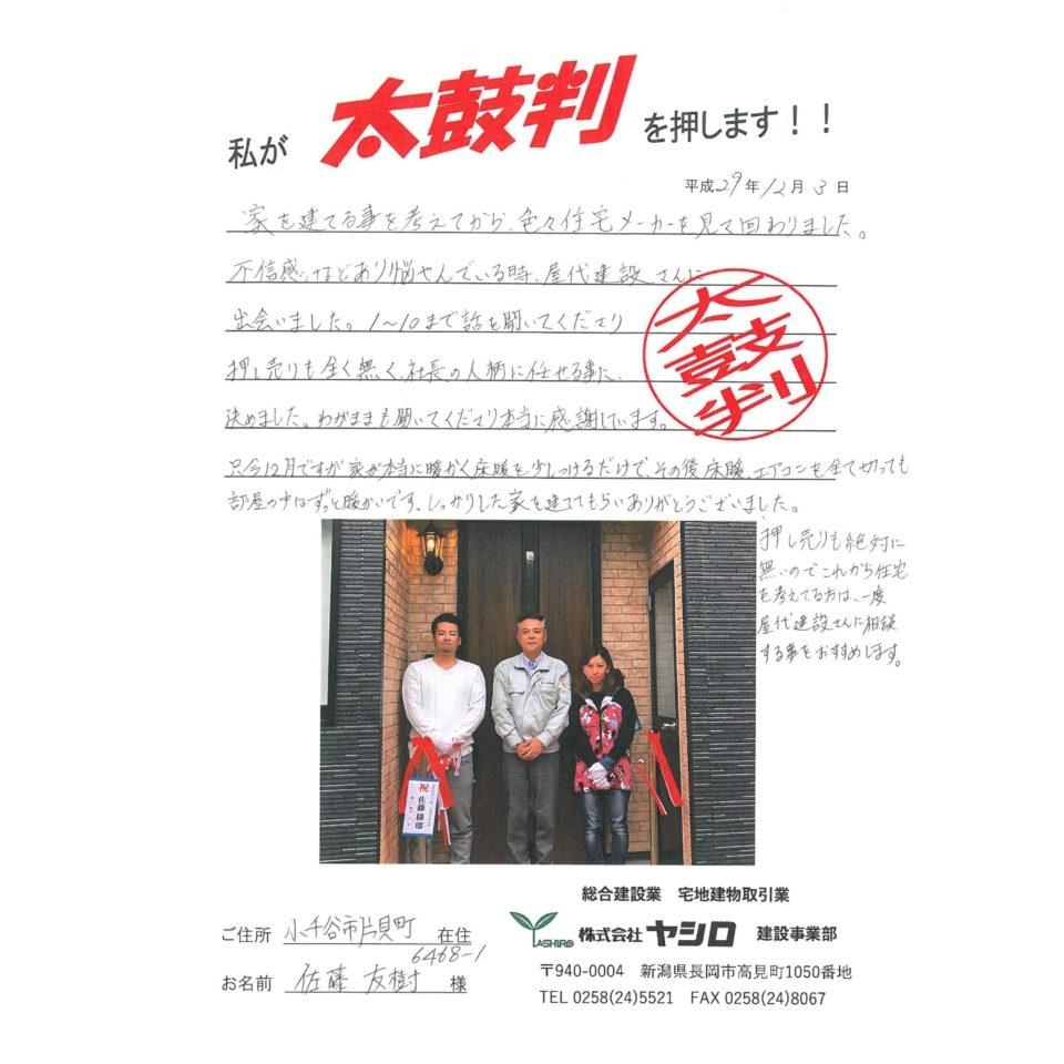http://www.yashiro-kensetsu.co.jp/voice24-2.jpg