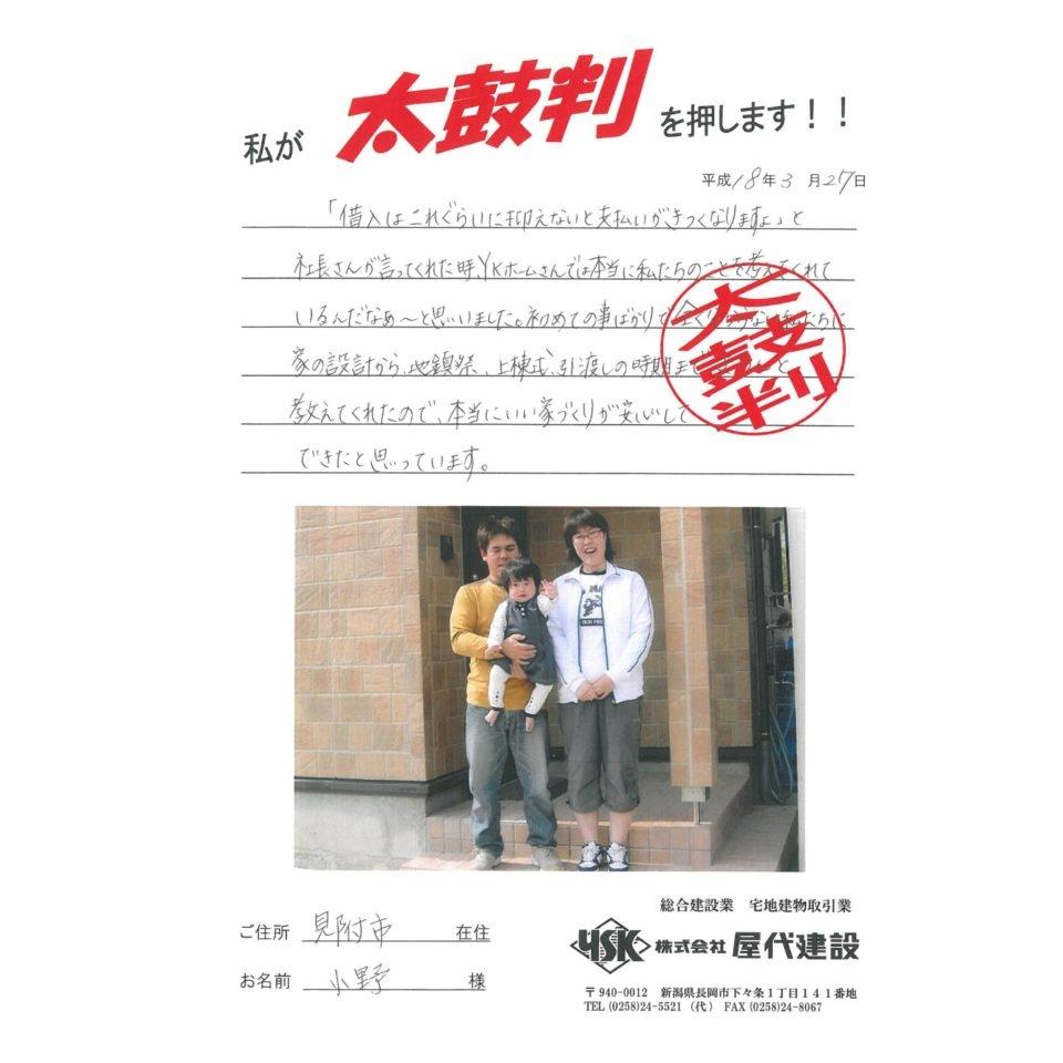 http://www.yashiro-kensetsu.co.jp/voice3-2.jpg