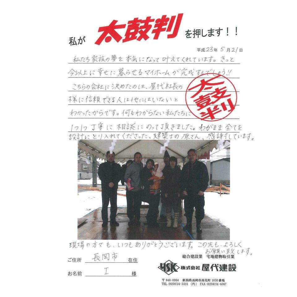 http://www.yashiro-kensetsu.co.jp/voice8-2.jpg