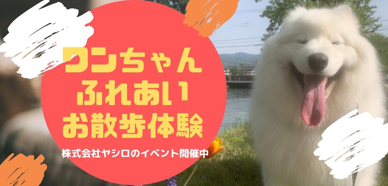 20210615ヤシロ様イベントバナー.jpgのサムネイル画像
